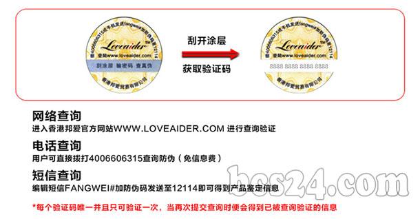 chung-nhan-chinh-hang-Loveaider-1